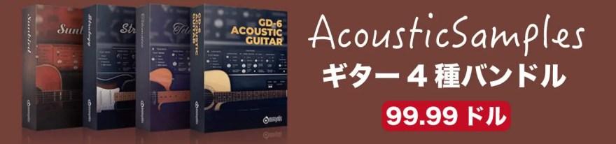 acousticsamples-guitar-black