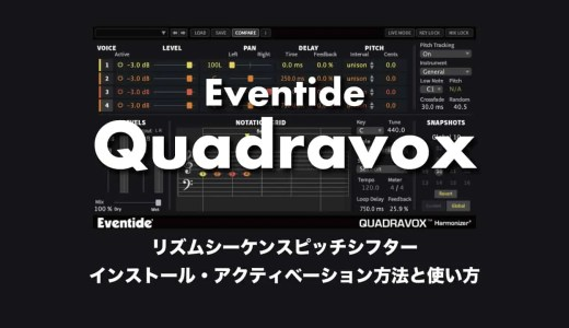 リズムシーケンスピッチシフターEventide「Quadravox」レビューと使い方!インストール・アクティベーション方法も解説