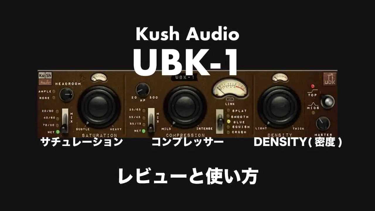 kush-audio-ubk-1-thumbnails