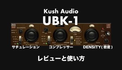 簡単操作で色付けできるサチュレーション・コンプレッサーKush Audio「UBK-1」のレビューと使い方