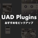 uad-plugins-recommend