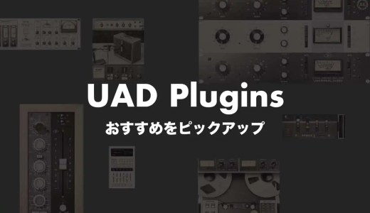 おすすめのUADプラグイン10選!Universal Audioの専用ハードウェア上で実行するプラグイン