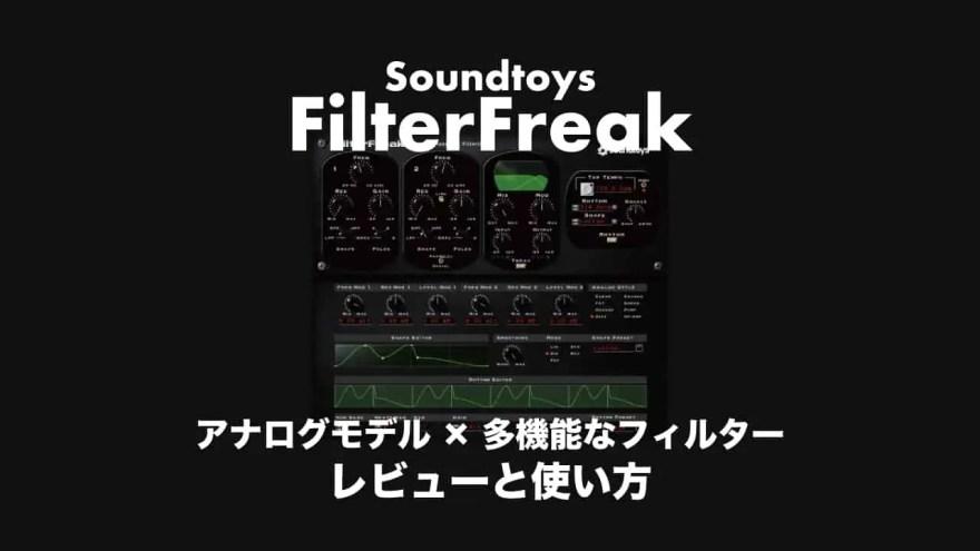 filterfreak-thumbnails