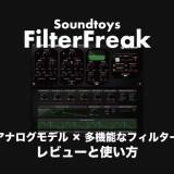 アナログモデル×多機能なフィルターSoundtoys「FilterFreak」レビューと使い方