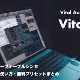 無料で使える人気ソフトシンセVital Audio「Vital」レビュー・使い方・無料配布プリセットまとめ
