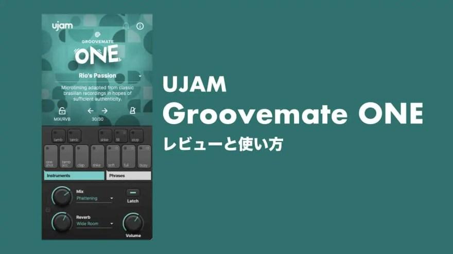 ujam-groovemate-ONE-thumbnails