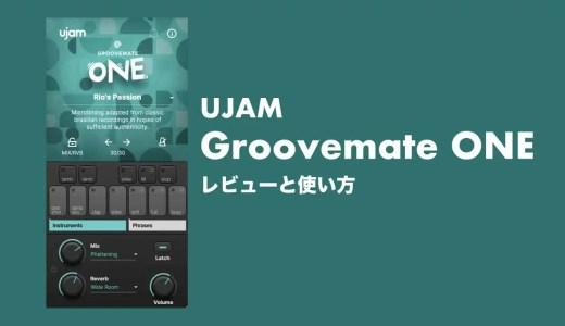 MIDIパターン搭載パーカッション音源UJAM「Groovemate ONE」レビューと使い方