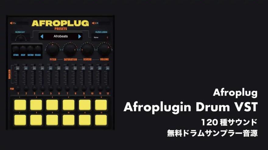 afroplug-afroplugin-drum-vst