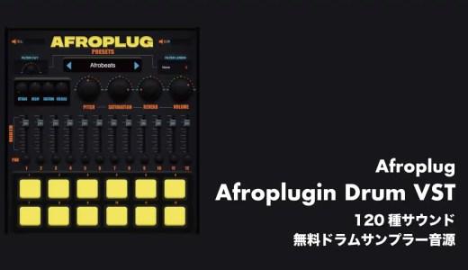 【無料】120種サウンドドラム音源Afroplug「Afroplugin – Drum VST」仕様や使い方