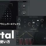 XYコントロールグラニュラーエフェクトOutput「Portal」レビューと使い方