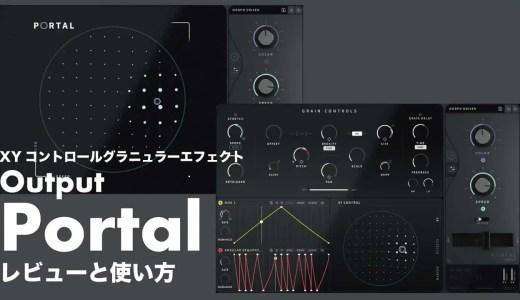 Output「Portal」レビューと使い方やセール情報!XYコントロールグラニュラーエフェクト