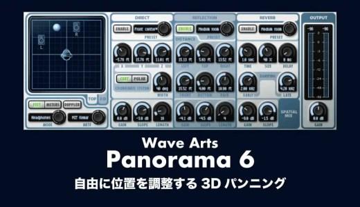 自由に位置を調整する3DパンニングWave Arts「Panorama 6」レビューと基本的な使い方(オーディオサンプルあり)