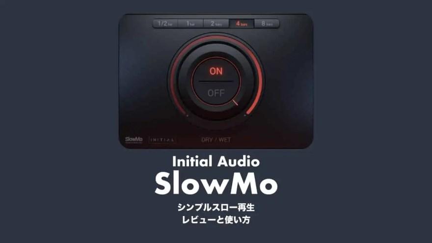 slowmo-initial-audio-thumbnails