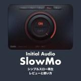 簡単スロー再生プラグインInitial Audio「SlowMo」レビューと使い方
