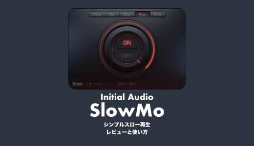 Initial Audio「SlowMo」レビューと使い方やセール情報!簡単スロー再生プラグイン