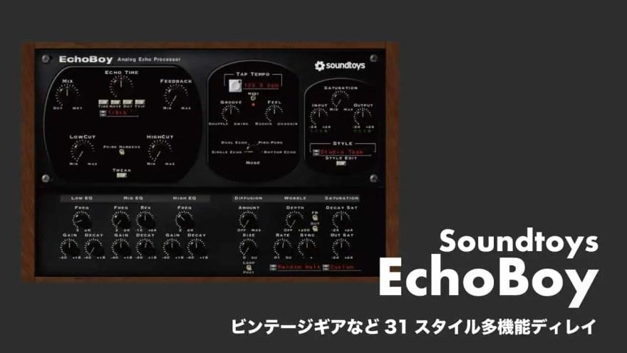 soundtoys-echoboy-thumbnails