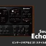 ビンテージギアなど31スタイル多機能ディレイSoundtoys「EchoBoy」レビューと使い方