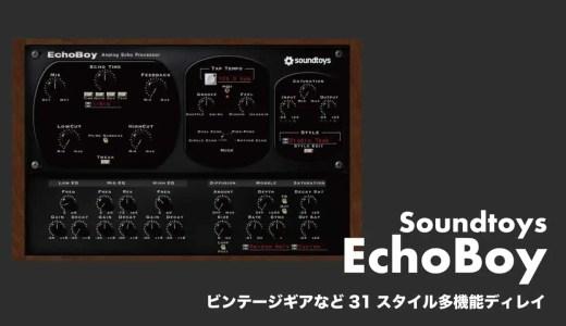 Soundtoys「EchoBoy」レビューと使い方やセール情報!ビンテージギアなど31スタイル多機能ディレイ