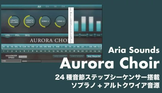 ソプラノ+アルトクワイア音源Aria Sounds「Aurora Choir」レビューと使い方やセール情報!