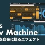 スピードを自在に操るBLEASS「Slow Machine」レビューと使い方やセール情報!シーケンサー付きスローダウンテープストップエフェクト