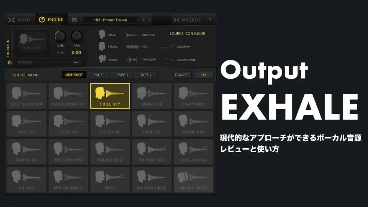 exhale-output-thumbnails