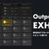 Output「EXHALE」レビューと使い方やセール情報!現代的なアプローチができるボーカル音源