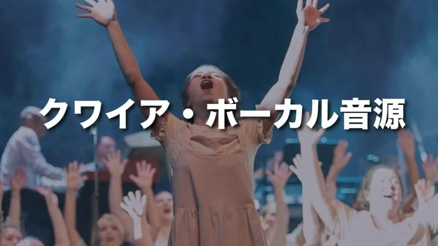 vocal-choir