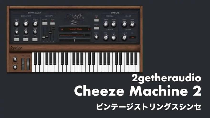 2getheraudio-cheeze-machine-2