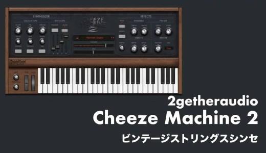 【無料】2getheraudio「Cheeze Machine 2」ビンテージストリングスシンセのレビューと使い方