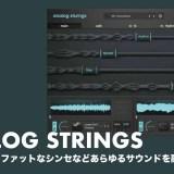 ストリングスとファットなシンセなどあらゆるサウンドを融合する音源Output「Analog Strings」レビューと使い方