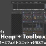 【無料】モジュラーエフェクトユニット+6種エフェクトKilohearts「Snap Heap + Toolbox FREE」レビューと使い方