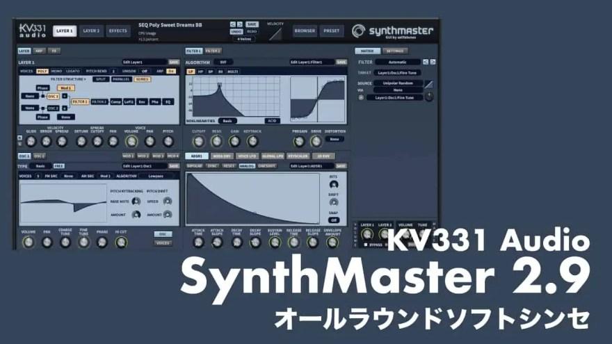 synthmaster-2.9-thumbnails