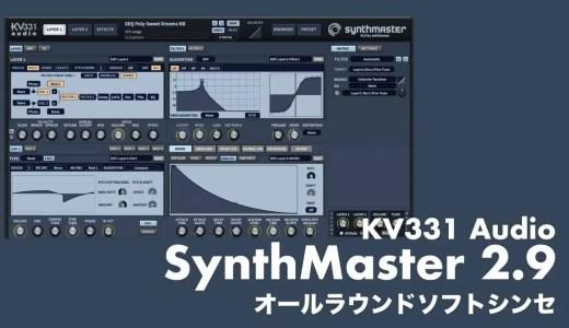 オールラウンドソフトシンセKV331 Audio「SynthMaster 2.9」レビューと使い方やOne・Playerとの違い