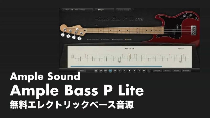 ample-sound-ample-bass-p-lite