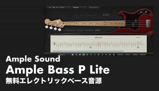 【無料】エレクトリックベース音源Ample Sound「Ample Bass P Lite」レビューと使い方