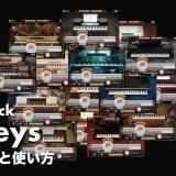 Tootrack「EZkeys」レビューと使い方やセール情報!ピアノ・鍵盤楽器などあらゆる音源を全種紹介!