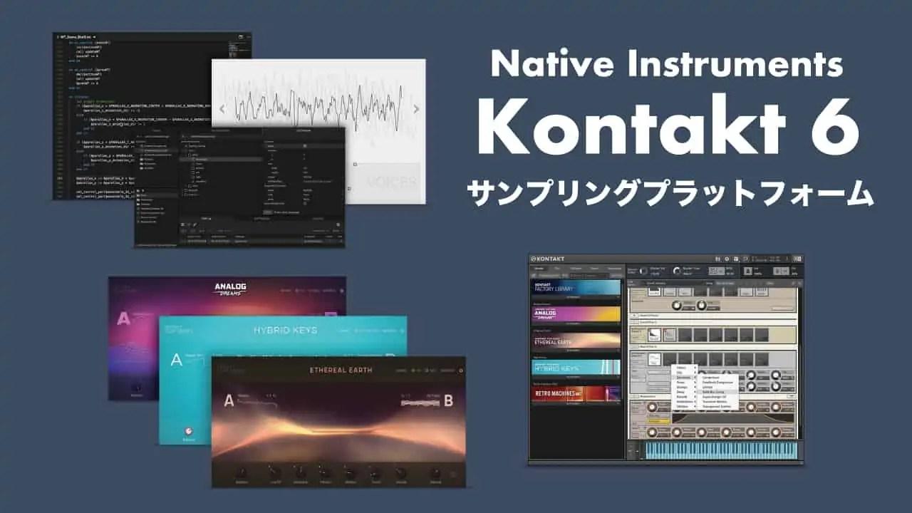 native-instruments-kontakt-6-thumbnails