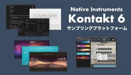 Native Instruments「Kontakt 6」とは?Playerとフルバージョンの違いや使い方から無料音源まとめまで!