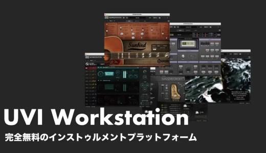 UVI Workstationとは?サウンドバンク(フリー含む)の紹介から使い方まで解説!