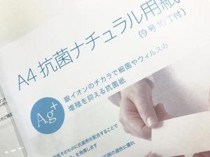 A4抗菌ナチュラル用紙