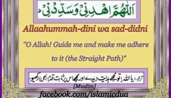 Dua for Patience and Faith - Islamic Du'as (Prayers and Adhkar)