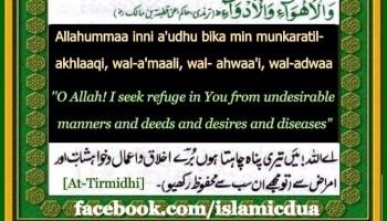 Dua for GOOD HEALTH - Islamic Du'as (Prayers and Adhkar)