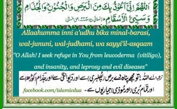 Du'as for Good Health Archives - Islamic Du'as (Prayers and