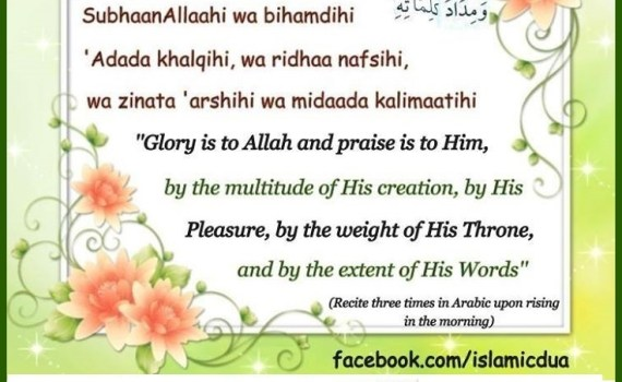 Du'as for Morning and Evening Archives - Islamic Du'as