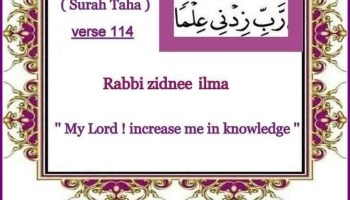 Dua for Students, exams, stammer, knowledge and wisdom - Islamic Du