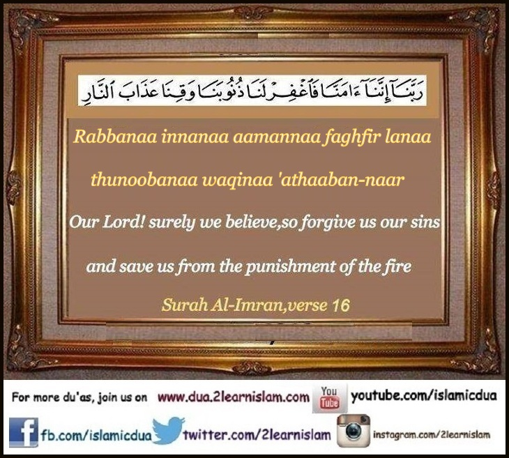 Dua to seek forgiveness and Protection from the torment of