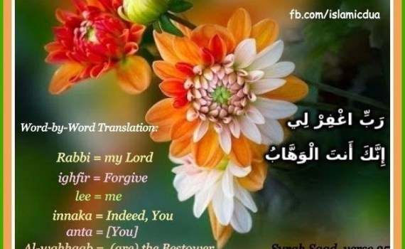 Image result for Seek forgiveness of Allah hadith