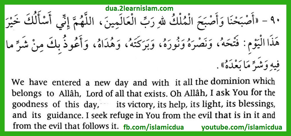 Dua for success, blessings and guidance (dua for morning and