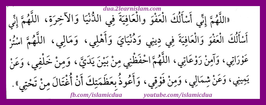 Dua to seek forgiveness and ultimate protection for yourself
