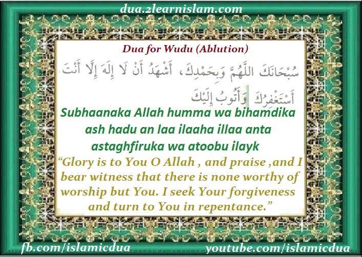 Dua for Wudu (Ablution) - Islamic Du'as (Prayers and Adhkar)
